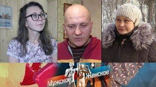Должник на миллион. Мужское / Женское. Выпуск от 21.02.2019