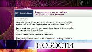 видео Закон РФ о выборах Президента Российской Федерации