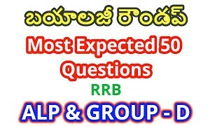 Most Important Biology 50 Questions For RRB Exams || Most Important GK For RRB ALP and Group-D