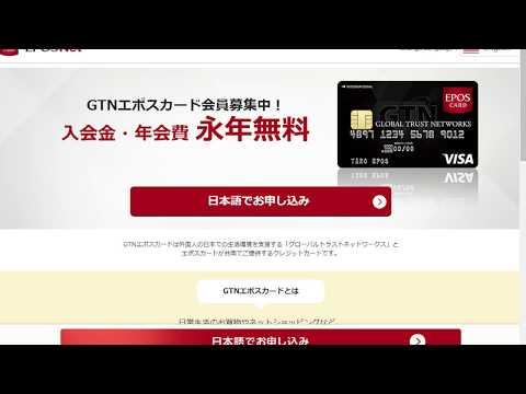 How To Apply GTN EPOS's Credit Card(visa)! Cách đăng Ký Thẻ Tín Dụng GTN EPOS Tại Nhật