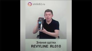 Обзор на Звуковую зубную щетку Revyline RL 010 от врача-стоматолога Дениса Аджицкого