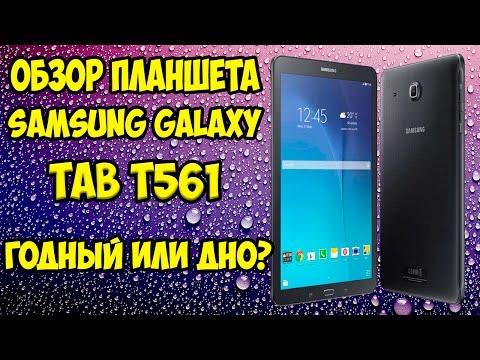 Полный подробный обзор планшета Samsung Galaxy Tab E 9.6 SM T561 3G. (игры и тесты)