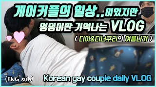 [Korean gay couple's daily Vlog] Preparing for summer (Dia & Dinner-Guri) ㅣ디디커플의 여름나기 (게이커플)