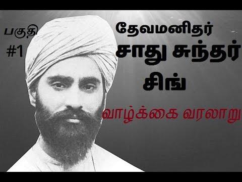 Missionaries and Men of God - Sadhu Sundar Singh Apostle of India Biography - Tamil - Part 1