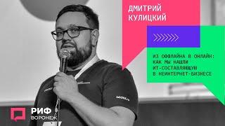 5.2. Дмитрий Кулицкий. Из оффлайна в онлайн: как мы нашли ИТ-составляющую в неинтернет-бизнесе