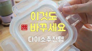 다이소로 냉장고 정리 락앤락을 바꾸다/ 실리콘 오븐글라…