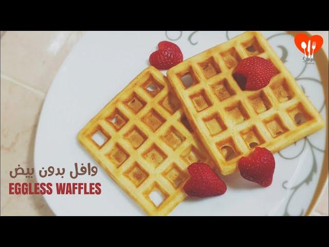 وافل بدون بيض وصفة سهلة ولذيذة Eggless Crispy Waffles Recipe Youtube