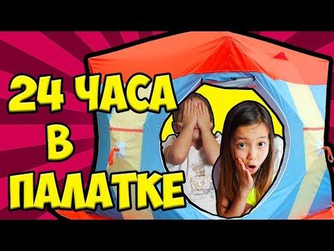 24 часа в палатке челлендж! Маша рассказывает страшные истории.