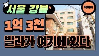 한신대 옆 저렴한 빌라 경매 서울 수유동 샤인힐스빌★화…