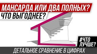 👍Дом с мансардой или двухэтажный дом? Мансарда или полноценный этаж? Что выгоднее?