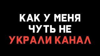 КАК У МЕНЯ ЧУТЬ НЕ УКРАЛИ КАНАЛ!!! PasHa