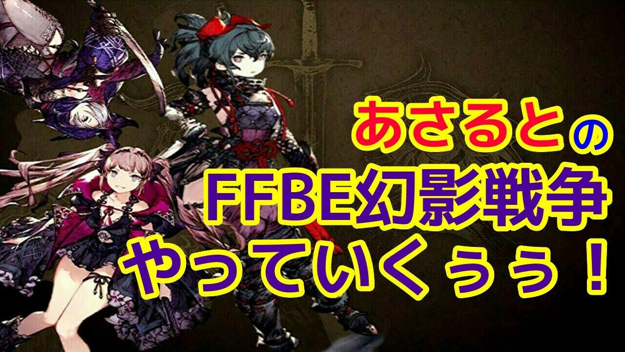 【FFBE幻影戦争配信】カミッロいくぞ~!アプデのりこめ~~!【WOTV】