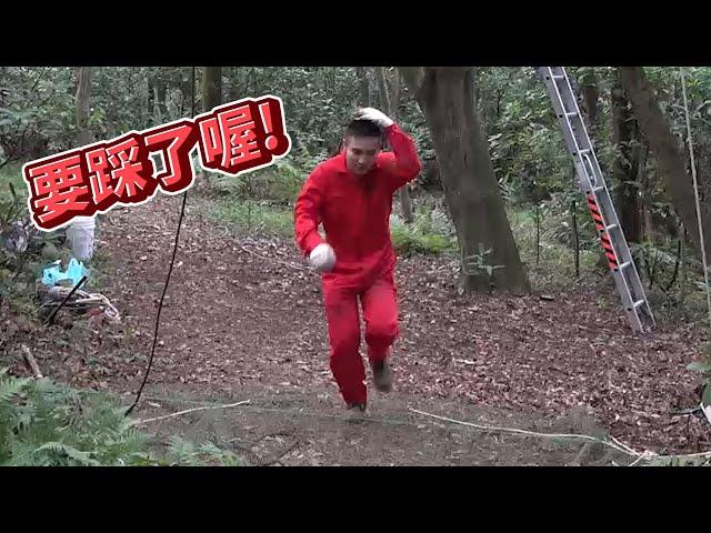 #54【谷阿莫Life】學電影用網子做陷阱,究竟能不能輕易捕捉到進入陷阱區的人呢?