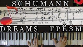 SCHUMANN DREAMS Piano Notes ШУМАН  ГРЁЗЫ Пианино Игра  нотам на пианино Уроки пианино Piano lessons