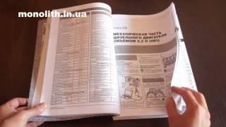 Руководство по ремонту Mitsubishi Outlander c 2013 года(, 2013-06-26T11:31:48.000Z)