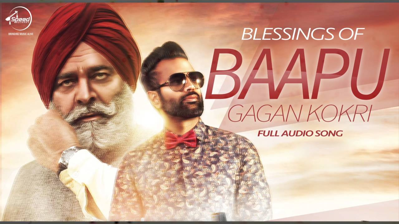 Blessings of Baapu (Full Audio) | Gagan Kokri | Punjabi