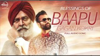 blessings of baapu full audio gagan kokri punjabi song speed records