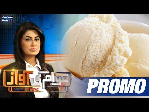 Jaali Ice Cream   Awam Ki Awaz   Farah Yousuf   PROMO
