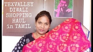 TEXVALLEY SHOPPING HAUL IN TAMIL / DIWALI SHOPPING HAUL FROM TEXVALLEY ERODE