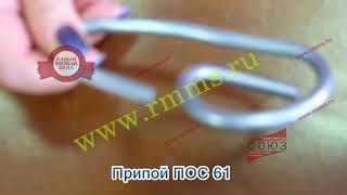 видео Припой ПОССу-18-2