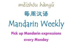 Mandarin Weekly 02 - Numerals (a) _ zero-ten