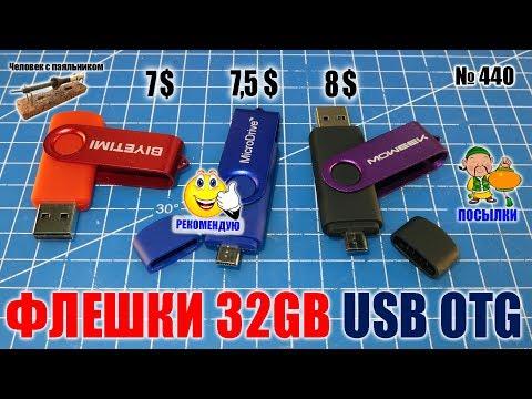 Недорогие флешки 32Gb USB OTG из Китая