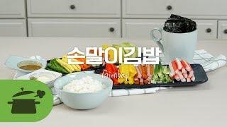 김밥은 내가 말아야 제맛  손말이김밥  만개의레시피