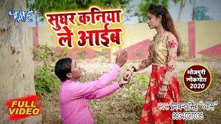 Premchand Singh Byash का नया सबसे हिट गाना 2020   Sughar Kaniya Le Aaieb   Bhojpuri Song