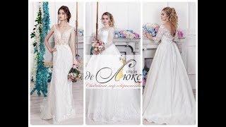 Шикарные свадебные платья на любой кошелёк « Де Люкс»