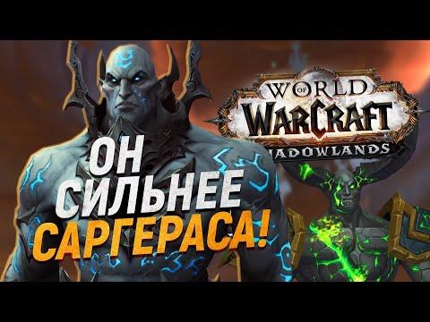 ТЮРЕМЩИК СИЛЬНЕЕ ТИТАНОВ! Новые ответы Blizzard по Shadowlands