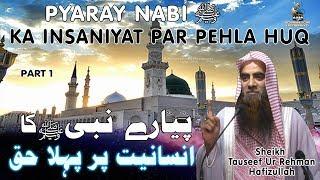Pyaray nabi     insaniyat par pehla huq by sheikh tauseef ur rehman
