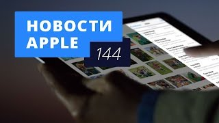 Новости Apple, 144: iOS 9.3, новые цены в App Store и WWDC 2016