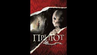 Приют (2007) Трейлер