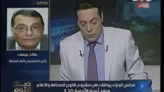 """بالفيديو.. صلاح عيسى يكشف مفاجأة عن أوضاع المواقع الإلكترونية تحت مظلة قانون """"الصحافة والإعلام"""" الجديد"""