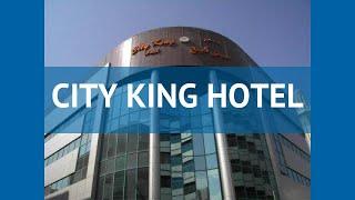CITY KING HOTEL 2* ОАЭ Дубай обзор – отель СИТИ КИНГ ХОТЕЛ 2* Дубай видео обзор