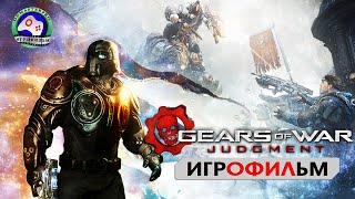 ИГРОФИЛЬМ Требунал Gears of War прохождение без комментариев сюжет фантастика боевик