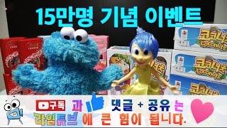 [이벤트마감] 15만명 기념 발렌타인데이 초콜릿 & 코코너츠 보드게임 장난감 이벤트 지금 시작합니다!!  ❤︎ LimeTube & Toys Play 라임튜브