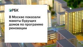 В Москве показали макеты будущих домов по программе реновации