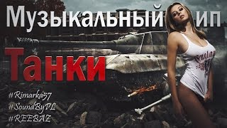 Музыкальный клип - Танки - by Rimarka57