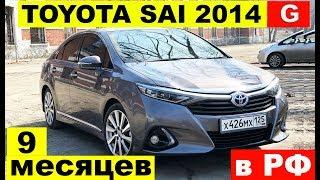 БОЛЬШОЙ обзор Toyota SAI 2014. 9 месяцев в РФ: расходы, комфорт, езда, налог!