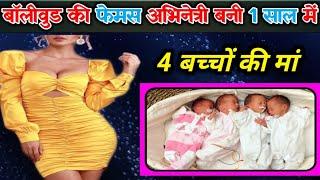बॉलीवुड के ये फेमस एक्ट्रेस भी 1 साल में बनी चार बच्चों की मां shocking news