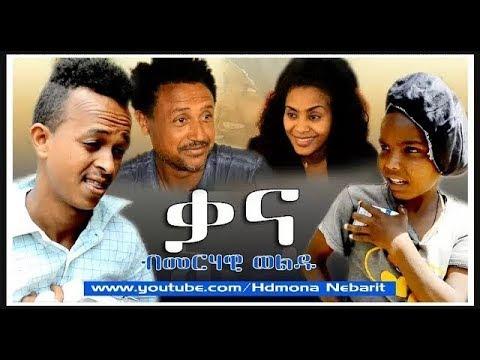 HDMONA New Eritrean Comedy  2017: ቃና ብ መርሃዊ ወልዱ Kana by merhawi weldu