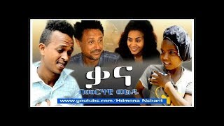 HDMONA New Eritrean Comedy  2017: ቃና ብ መርሃዊ ወልዱ Kana by merhawi weldu