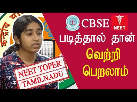 tamil news CBSE is best for NEET, TN Neet topper Keerthana  tamil news live, tamil live news, redpix
