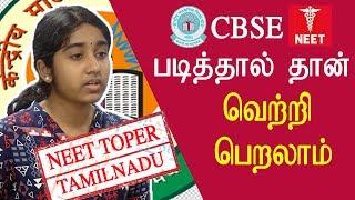 tamil news CBSE is best for NEET, TN Neet topper Keerthana  tamil news live, tamil live news, redpix
