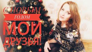 С Новым Годом, друзья и подписчики! #Новый год