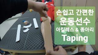 아킬레스와 종아리가 아플때  손쉽게 붙이는 테이핑방법