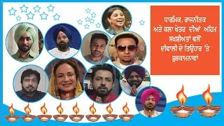 Heartiest Greetings on Diwali From Religious, Politician And Personalities From The Field of Art. thumbnail