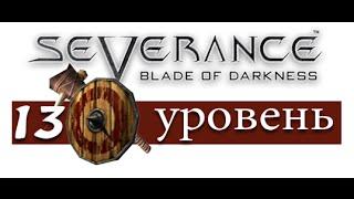 Blade of Darkness. Прохождение за варвара. Уровень 13 Башня Дал Гурак (на русском)