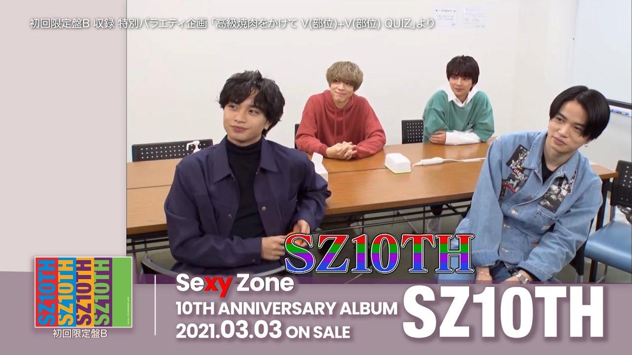Sexy Zone 10TH ANNIVERSARY ALBUM「SZ10TH」ダイジェスト映像